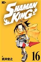 SHAMAN KING ~シャーマンキング~ KC完結版(16)