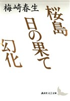 桜島 日の果て 幻化