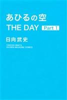 『あひるの空 THE DAY(1)』の電子書籍