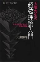 『大栗先生の超弦理論入門』の電子書籍