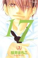 17[じゅうなな](3)