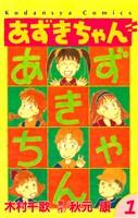 『あずきちゃん(1)』の電子書籍
