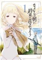 さよならの朝に約束の花をかざろう(1)