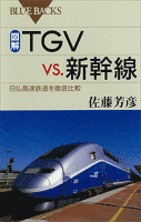 『図解・TGVvs.新幹線 : 日仏高速鉄道を徹底比較』の電子書籍
