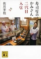 『寿司屋のかみさん 二代目入店』の電子書籍
