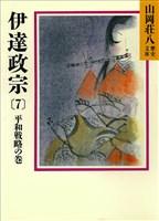 『伊達政宗(7) 平和戦略の巻』の電子書籍