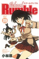 School Rumble(19)