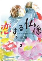 恋する仏像 分冊版(3)