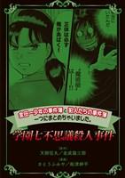 『金田一少年の事件簿と犯人たちの事件簿 一つにまとめちゃいました。学園七不思議殺人事件』の電子書籍
