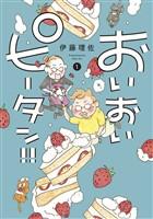 『おいおいピータン!!(1)』の電子書籍