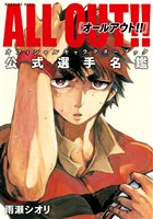 ALL OUT!! オフィシャルキャラクターブック 公式選手名鑑