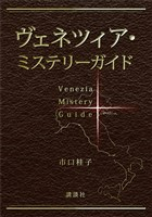 ヴェネツィア・ミステリーガイド