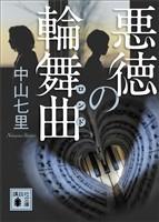 『悪徳の輪舞曲』の電子書籍