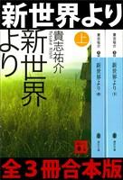 『新世界より 全3冊合本版』の電子書籍