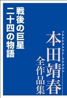 戦後の巨星 二十四の物語 本田靖春全作品集