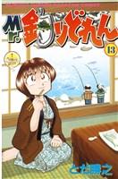 Mr.釣りどれん(13)