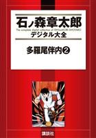 多羅尾伴内(2)