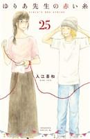 ゆりあ先生の赤い糸 分冊版(25)