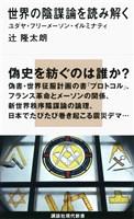 『世界の陰謀論を読み解く』の電子書籍