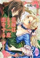 『花嫁はもう一度恋をする』の電子書籍