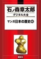 マンガ日本の歴史(46)