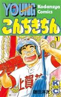 こんちきちん(1)