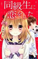同級生に恋をした 分冊版(4)