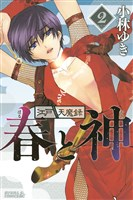 江戸天魔録 春と神(2)