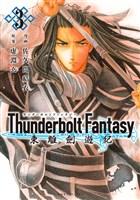 Thunderbolt Fantasy 東離劍遊紀(3)