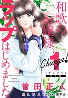 Change! 和歌のお嬢様、ラップはじめました。(1)