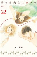 ゆりあ先生の赤い糸 分冊版(22)