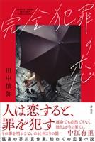 『完全犯罪の恋』の電子書籍