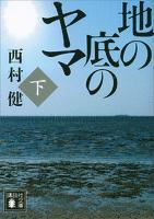 『地の底のヤマ(下)』の電子書籍