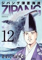 ジパング 深蒼海流(12)