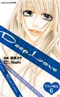Deep Love アユの物語 分冊版(6)