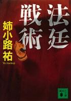 『法廷戦術』の電子書籍