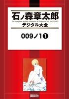 『009ノ1(1)』の電子書籍