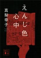 『えんじ色心中』の電子書籍