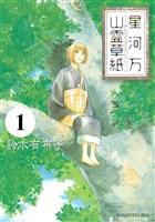 『星河万山霊草紙 分冊版(1)』の電子書籍