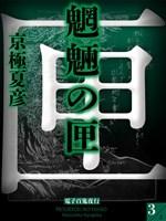 『魍魎の匣(3)【電子百鬼夜行】』の電子書籍