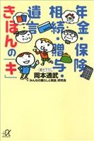 『年金・保険・相続・贈与・遺言 きほんの「キ」』の電子書籍