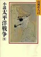 『小説 太平洋戦争(9)』の電子書籍