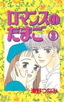 ロマンスのたまご 分冊版(3)