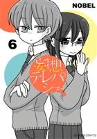 妄想テレパシー(6)