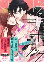 『桜色キスホリック(1)』の電子書籍