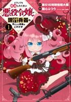 【期間限定 試し読み増量版】どうしても破滅したくない悪役令嬢が現代兵器を手にした結果がこれです(1)