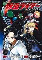 新 仮面ライダーSPIRITS(28)