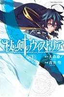 【期間限定 試し読み増量版】杖と剣のウィストリア(1)