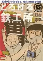とろける鉄工所(6)