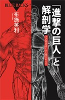 『「進撃の巨人」と解剖学 その筋肉はいかに描かれたか』の電子書籍